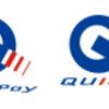 QUICPayは後払い型の決済方式。QUICPay+も登場