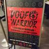 『マッドマックス 怒りのデス・ロード』コスプレ&絶叫可能のライブスタイル上映に参戦、英雄の館に導かれてきた(V17!) #MMFR絶叫上映