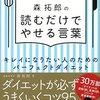 「森拓郎の読むだけでやせる言葉」で、二度とリバウンドしない理想習慣をゲットしよう😎✨【読書感想】
