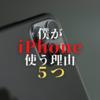 僕がiPhoneを使う理由5つ