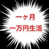 【大逆転】1ヵ月一万円生活 ~苦悩の日々編~