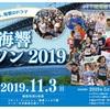 下関海響マラソン(1)準備編