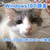 Windows10のブラウザのEdgeの調査(使えなくなった機能)