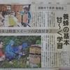 5月31日 神戸新聞に記事が掲載されました。