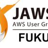 JAWS-UG福岡:7 度目もちょっと濃い目にAWSの話をしてみよう ~毎度、ごレイワくをおかけいたします~