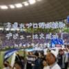 子連れプロ野球観戦デビューは大成功!inメットライフドーム
