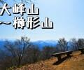 春の花を楽しみに「大峰山」~「櫛形山」周回