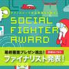 テクノロジーで社会課題を攻略せよ!SOCIAL FIGHTER AWARD #1 に参加しました