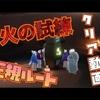 【第4の試練】預言者の季節-火の試練クリア動画