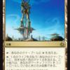 霊気紛争カード紹介 産業の塔
