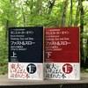 読書会「軽井沢合宿編」の記録:『ファスト&スロー』(ダニエル・カーネマン著)