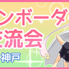第44回「ユニオンボーダー体験交流会in神戸イベントレポート」