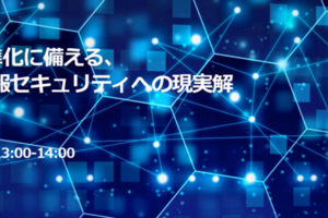 Webinar:2025年の標準化に備える、次期自治体情報セキュリティへの現実解