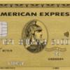 アメリカン・エキスプレス・ゴールド・カードを1年間使ってみて、さまざまな特典についてのレビューを紹介。これからアメックスゴールドを発行する方の参考に。