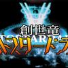 オレカバトル:光の章 新たなる世界、創世竜プロトスタードラゴン光臨 開始!