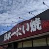 【買ってよかったもの】「日本一たい焼き」を食べたら、ホントに日本一だと思える美味しさだった♫