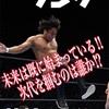 Vol.8《明るい未来へ!激化する若獅子闘争! の巻》