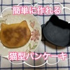 猫型パンケーキは家で簡単に作れる!100均セリアで見つけたシリコーン型で