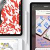 Apple Pencil第3世代が新型iPad Proと共に来週のイベントで発表か