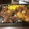 今日の晩御飯 いきなり!ステーキ 珍しく外食です