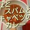 豆とスパムとキャベツのカレー、初めて作ったけど、美味しかったのでお薦めです!【レシピ】