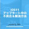iOS11アップデート中の不具合、その対処法とは!?