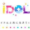 世界へ届け!アイドルの未来を変える国産通貨IDOLCOIN(アイドルコイン)とは?