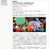 武蔵野市立吉祥寺美術館「柿本幸造の絵本の世界」