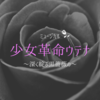 ミュージカル『少女革命ウテナ~深く綻ぶ黒薔薇の~』