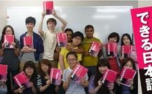 できる日本語10周年記念企画2 「できる日本語ひろば」に集う仲間たち