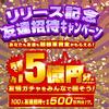 TIPSTARで友達招待キャンペーン中です!総額5憶円で勝てば、出金可能なお金に換金できる!!