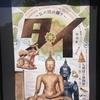 見たかったんです「タイ」の仏像~九州国立博物館
