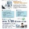 【募集中】2019.1/20(日)兵庫姫路・企業内整理収納マネージャー講座