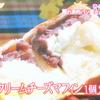 【嵐にしやがれ】春のパンデスマッチ!並んでも食べたい人気パンをご紹介☆福士蒼汰/広瀬すず