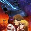 「宇宙戦艦ヤマト2202 愛の戦士たち」第三章 純愛篇を見る