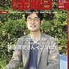 週刊金曜日 2020年05月22日号 新型肺炎と困窮する市民生活