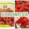 超・長持ちするミニトマトの保管方法