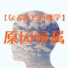 【なるほど心理学】原因帰属から学ぶブログ・アフィリエイトへの応用