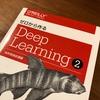 E資格受験に向けて「ゼロから作るDeep Learning 2 自然言語処理編」で追い込みをかける!