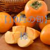 【10月の旬】柿