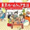 少ないお金で楽しい生活をしているマンガ:東京ルームシェア生活