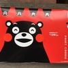 レッスンの生徒さんが、熊本へボランティアに行ってくまモンクッキー買ってきてくれました。