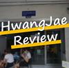 【行き方・料金・感想】エロい理髪店?バンコクの『HwangJae』に行ってきた