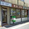 喫茶 ワルツ / 札幌市豊平区旭町4丁目 大越マンション1F
