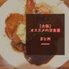 【大阪】オススメの洋食屋をまとめて紹介します!![随時更新]