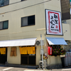 麺屋 よっちゃん(東区)よっちゃんラーメン