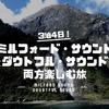 3泊4日!ミルフォード・サウンド(世界遺産)&ダウトフル・サウンドを両方楽しむ旅