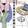【39冊目】『プロ書評家が教える 伝わる文章を書く技術』 → 読んでもらわなければ価値はない