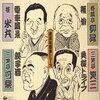 三笑亭笑三さん死去 93歳