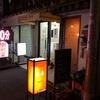 沖縄旧盆といえば「ジューシー」!はたして五反田の沖縄料理屋で出会えるのか!?